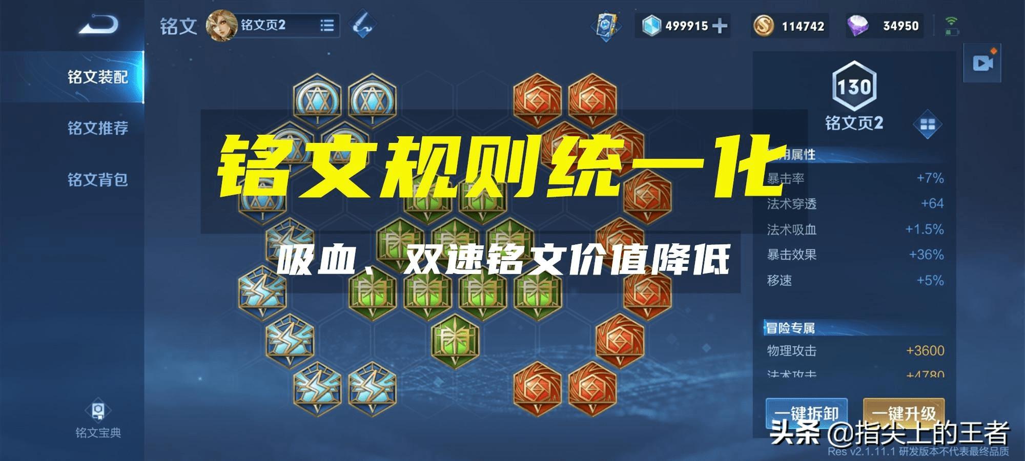 王者荣耀s22赛季铭文系统详解,三种铭文被削弱,五级特权来了